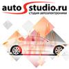 Профессиональная защита от угона Autostudio - скидки 10% на работы - последнее сообщение от Autostudio.ru